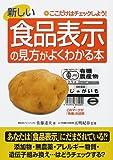新しい食品表示の見方がよくわかる本
