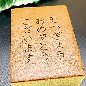 卒園 卒業 記念 メッセージ 蜂蜜 カステラ 0.7号サイズ 化粧箱入り (そつぎょうおめでとうございます)