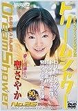 ドリームシャワー26 [DVD]