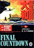 超弩級空母大和 5 (ノーラコミックス 歴史群像コミックス)