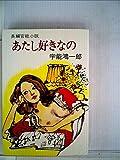あたし好きなの (1978年)