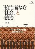 「統治者なき社会」と統治―キプシギス民族の近代と前近代を中心に
