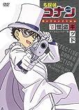 名探偵コナンDVD Selection Case12.怪盗キッド2[DVD]