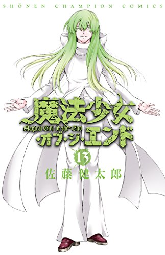 魔法少女・オブ・ジ・エンド 13 (少年チャンピオン・コミックス)の詳細を見る