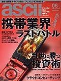 月刊 ascii (アスキー) 2008年 06月号 [雑誌]