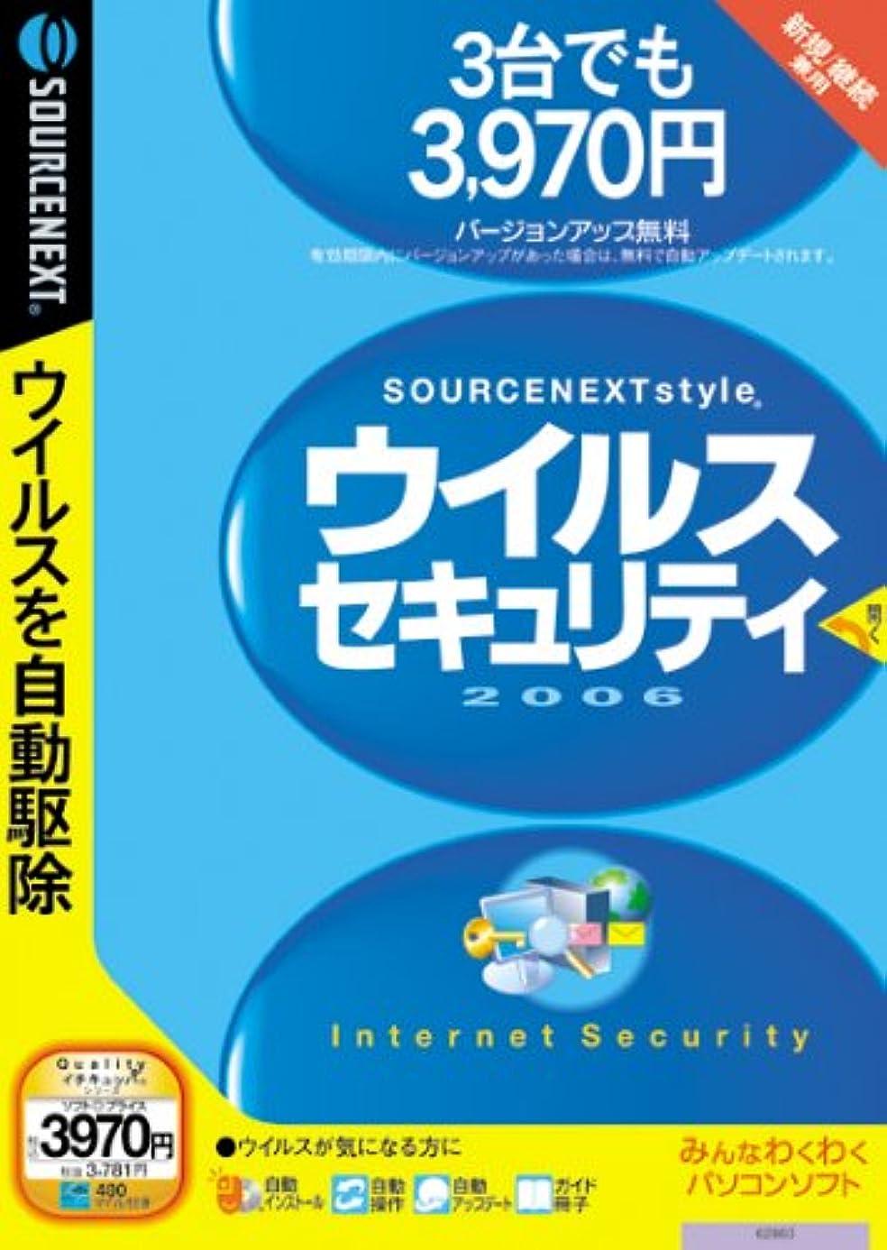 それによって毒性モールス信号ウイルスセキュリティ 2006 3台用ファミリーパック (説明扉付きスリムパッケージ版)