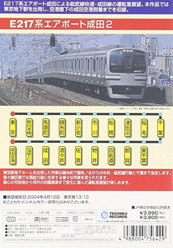 E217系エアポート成田 2(東京~成田空港) [DVD]