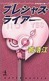 プレシャス・ライアー / 菅 浩江 のシリーズ情報を見る