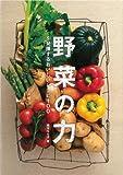 【バーゲンブック】 野菜の力を発揮するおいしいレシピ100