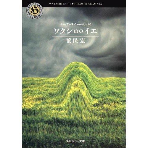 ワタシnoイエ (角川ホラー文庫―シム・フースイ)の詳細を見る