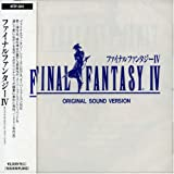 ファイナルファンタジーIV オリジナル・サウンド・ヴァージョン