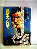 襲撃のメロディ (1978年) (角川文庫)