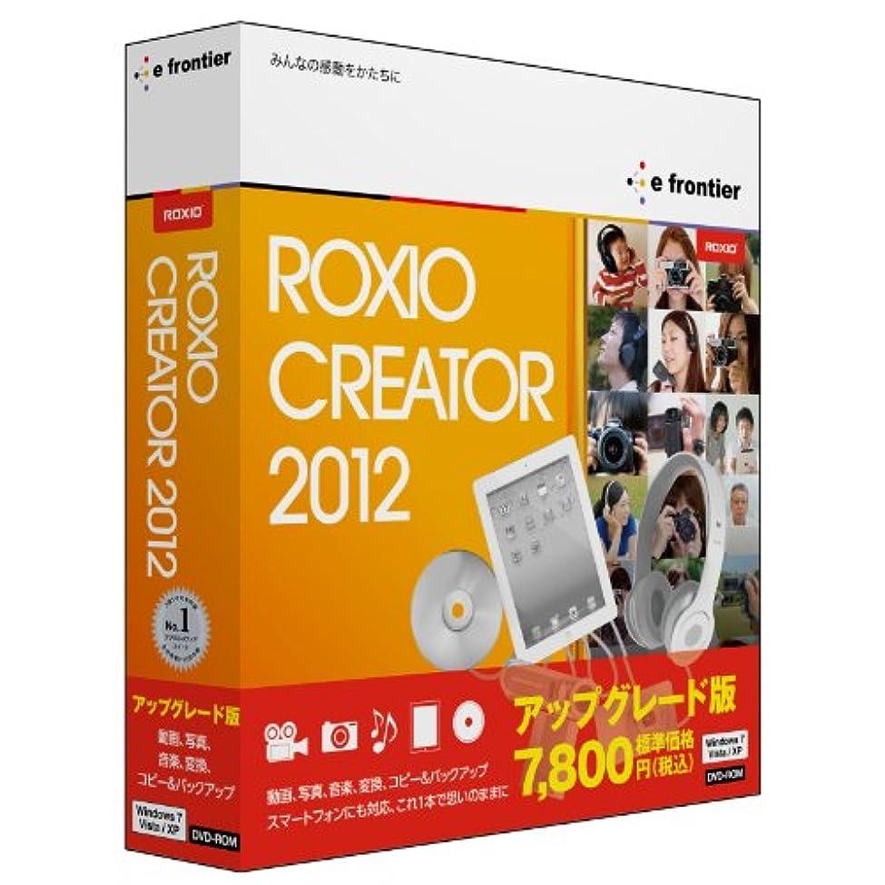 ラベンダーマルクス主義者ダーリンRoxio Creator 2012 アップグレード版