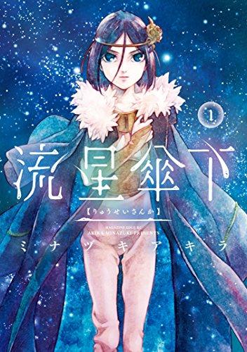 「流星傘下」(ミナヅキアキラ)1巻 (少年マガジンエッジコミックス)