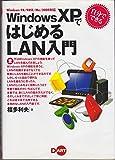 自分でできるWindowsXPではじめるLAN入門―Windows98/98SE/Me/2000対応
