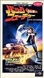 バック・トゥ・ザ・フューチャー(吹替版) [VHS]