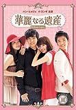 華麗なる遺産 DVD-BOXIII <完全版>