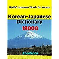 Korean-Japanese Dictionary 18000: 18,000 Japanese Words for Korean