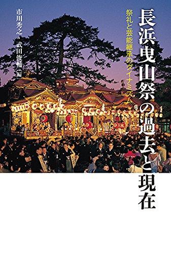 長浜曳山祭の過去と現在: 祭礼と芸能継承のダイナミズム