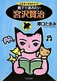 親子で読みたい「宮沢賢治」 (PHP文庫) 画像