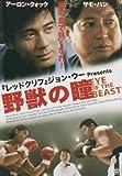 野獣の瞳[DVD]