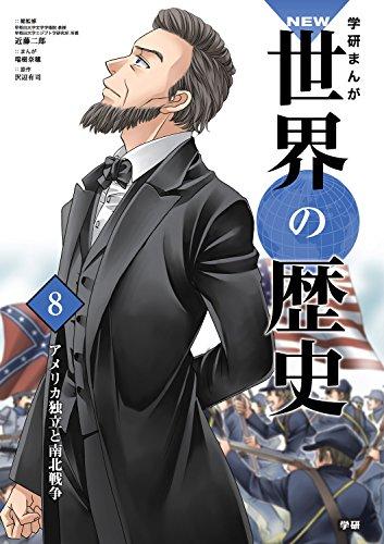 学習まんが 8 アメリカ独立と南北戦争 (学研まんが NEW世界の歴史)の詳細を見る