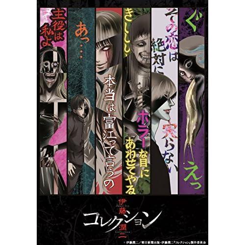 伊藤潤二『コレクション』 完全版DVD 上巻