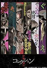 「伊藤潤二コレクション」DVD全3巻予約開始。特典に描き下ろし漫画