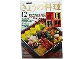 NHKきょうの料理1994年12月号 【正月料理】やっぱり手づくり正月料理