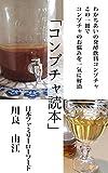 コンブチャ読本: わかちあいの発酵飲料コンブチャ この一冊でコンブチャのお悩みを一氣に解消 幸せ体質になるシリーズ