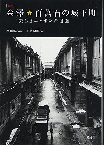 新版 金澤・百萬石の城下町―美しきニッポンの遺産