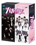 私立バカレア高校 Blu-ray BOX通常版