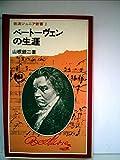 ベートーヴェンの生涯 (1979年) (岩波ジュニア新書)