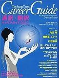 通訳・翻訳キャリアガイド2012