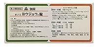 【第2類医薬品】剤盛堂薬品ホノミ漢方 ヨウジョウ錠 90錠