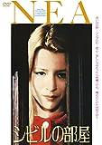 シビルの部屋 [DVD] Nelly Kaplan