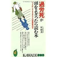 「過労死」が頭をよぎったら読む本―いつも忙しすぎるあなたの健康管理学 (KAWADE夢新書)