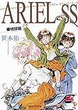 ARIEL SS 地球編 (朝日エアロ文庫)