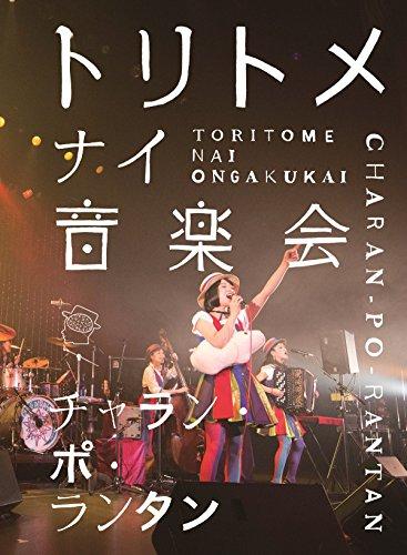 トリトメナイ音楽会 (DVD)