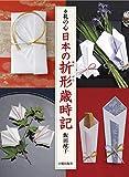 日本の折形歳時記 画像