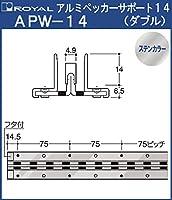アルミペッカーサポート 棚柱 【 ロイヤル 】ステンカラーAPW-14-3000サイズ3000mm【出14+6.5】ダブルタイプ