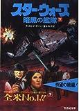 スター・ウォーズ―暗黒の艦隊〈下〉 (竹書房文庫)