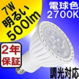BeeLIGHT LED電球 E11 7W 調光器対応 JDRφ50タイプ 電球色 500lm 2700K 中角25° ハロゲンランプ 60W 相当 2年保証