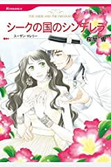 シークの国のシンデレラ (ハーレクインコミックス) Kindle版
