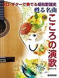ソロギターで奏でる昭和歌謡史 甦る名曲 ~こころの演歌 TAB譜付 (ソロ・ギターで奏でる)