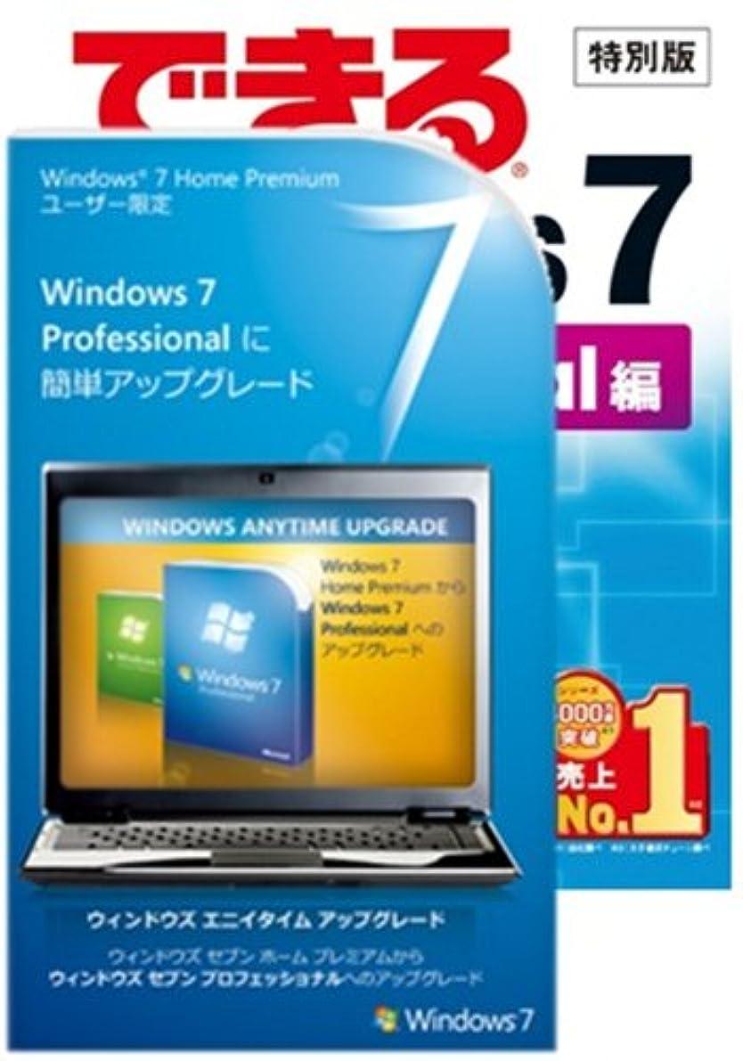 しっとりフィードオン解読するWindows Anytime Upgrade パック(J)Home Premium から Professional 書籍同梱限定版