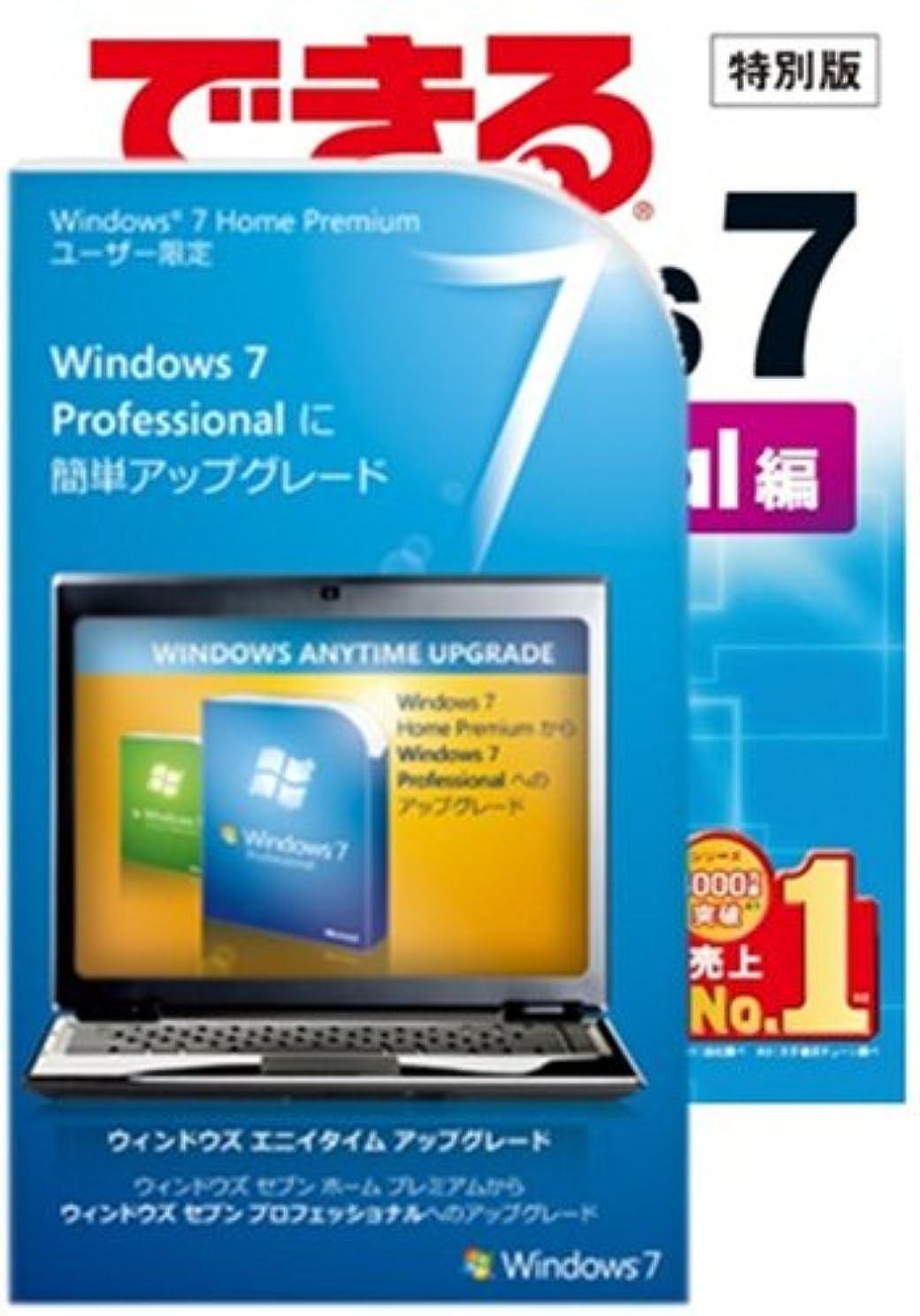 踊り子伝染性荒廃するWindows Anytime Upgrade パック(J)Home Premium から Professional 書籍同梱限定版