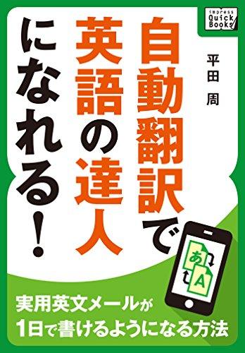 自動翻訳で英語の達人になれる! ~実用英文メールが1日で書けるようになる方法~ (impress QuickBooks)