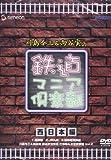 DVD>川島令三&向谷実の鉄道マニア倶楽部 西日本編 (<DVD>)