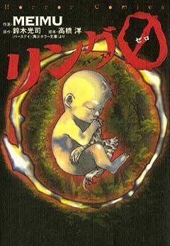 [MEIMU]のリング0~バースデイ~ (カドカワデジタルコミックス)